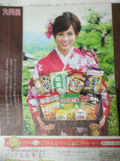 元日の新聞広告